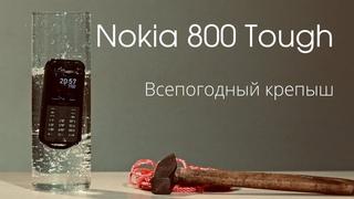 Nokia 800 Tough. Всепогодный крепыш. Обзор и тест