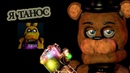 Я ТАНОС Спрингбонни стал толстым!/If SpringBonnie Was Fat(FNAF) Прохождение