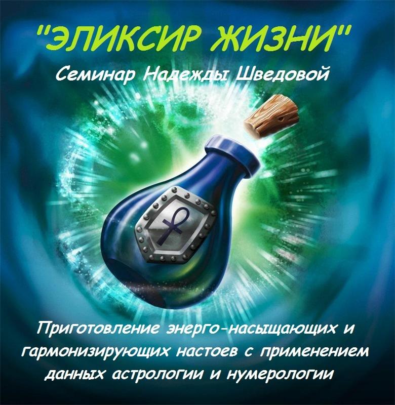 """Афиша """"Эликсир Жизни"""", практический - Н. Шведова, NEW!"""