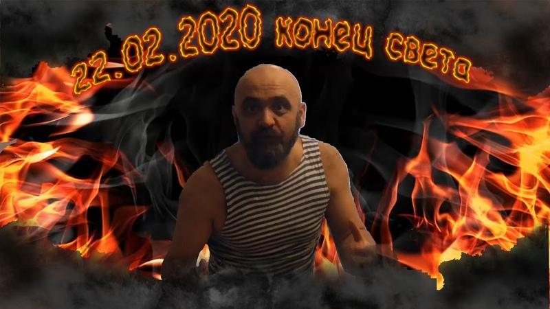 конец света 22 02 2020