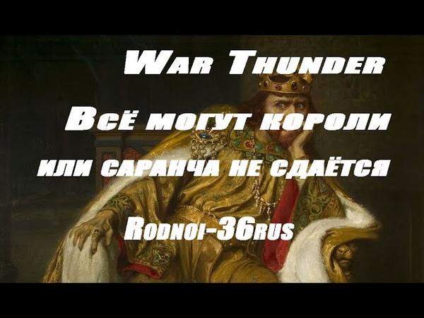 War Thunder Всё могут короли или саранча не сдаётся