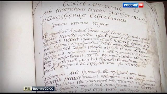 Вести в 20:00 • В Крыму освятили фундамент для будущего памятника Екатерине II