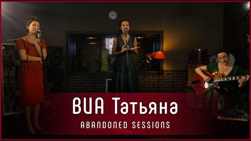 ВИА Татьяна - Ноктюрн(В узких улочках Риги) | Abandoned Sessions