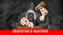 ОБОРОТНИ В МАНТИЯХ | Журналистские расследования Евгения Михайлова