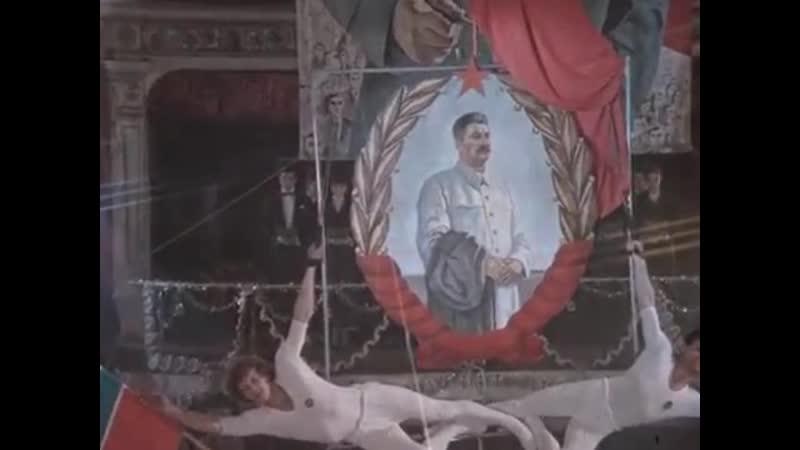 Песня о Сталине из к ф И черт с нами СССР 1991 г