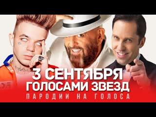 Премьера! МИХАИЛ ШУФУТИНСКИЙ - 3 СЕНТЯБРЯ (Голосами ЗВЕЗД)
