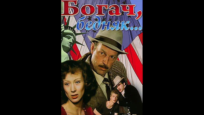 Богач бедняк 1982 реж А Жебрюнас