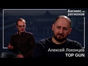 Основатель TOPGUN Алексей Локонцев о бизнесе долгах Тинькове Трансформаторе Бизнес Молодости