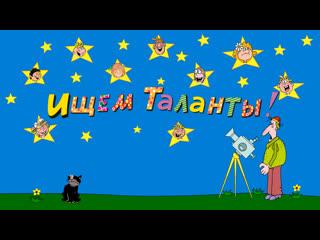 Бесплатный кастинг в Киношколу Ералаш