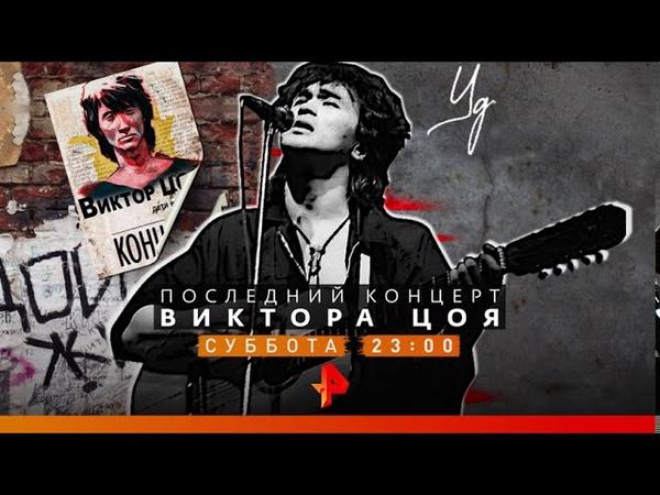 Последний концерт Виктора Цоя в субботу на РЕН ТВ