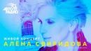 Живой концерт Алены Свиридовой LIVE @ Авторадио