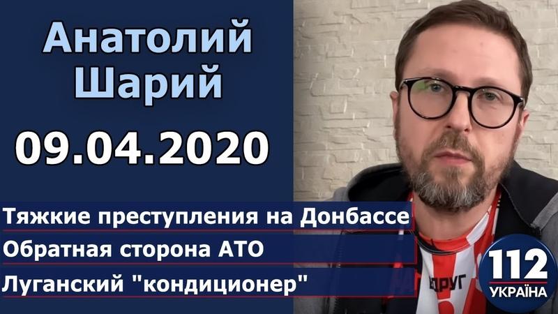 @Анатолий Шарий на 112 09 04 2020