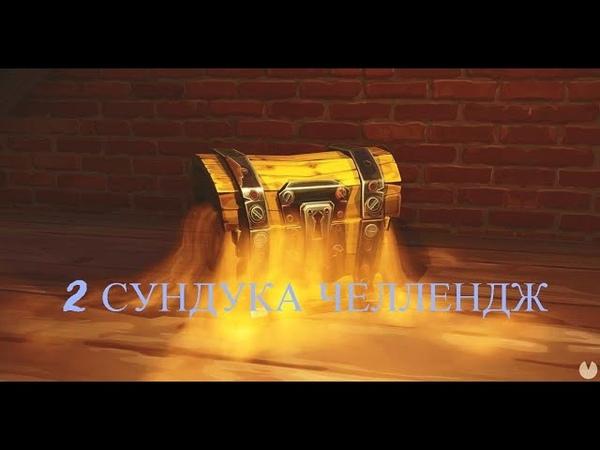 2 СУНДУКА ЧЕЛЛЕНДЖ