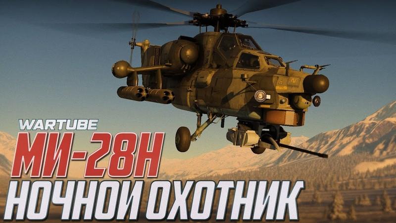 Ми 28Н Абсолютный КОШМАР в War Thunder