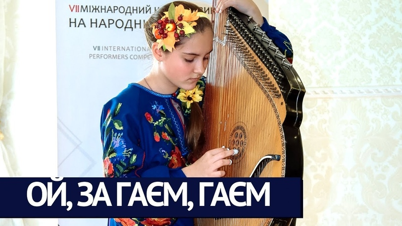 Ой за гаєм гаєм Варвара Сізова Бандура 2019 Art Dominanta International Folk Competition