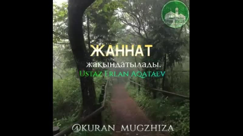 ЖӘННӘТ жақындатылады Ұстаз Ерлан Ақатаев