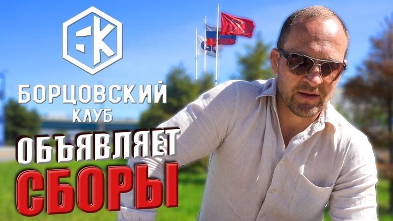 БК объявляет СБОРЫ В гостях у АМАЗОНКИ