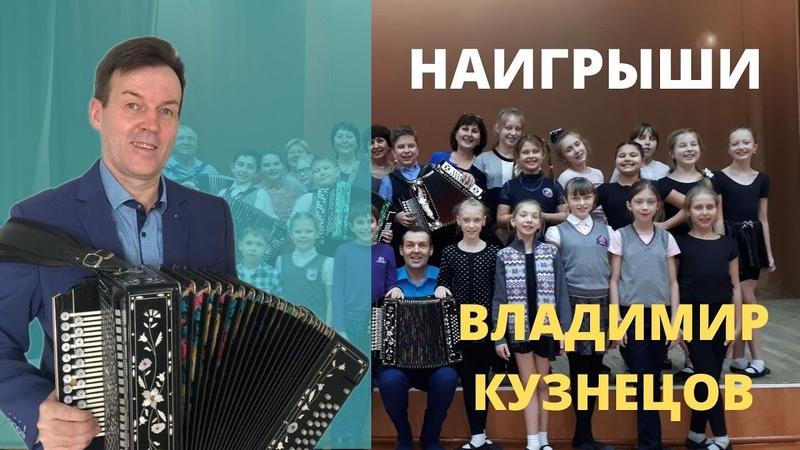 ЧАСТУШКИ УДИВИТЕЛЬНЫЙ КРАСИВЫЙ МОТИВ ВЛАДИМИР КУЗНЕЦОВ ДШИ пос Маслянино Новосибирск