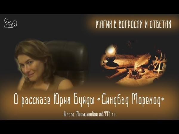 О рассказе Юрия Буйды «СИНДБАД МОРЕХОД»