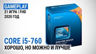 Игровой тест Intel Core i5-760 в 2020-м. Уже хорошо, но можно и лучше