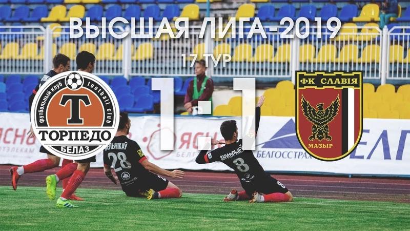Беларусбанк Высшая лига 2019 17 тур Торпедо БелАЗ Славия 2 1 Обзор игры