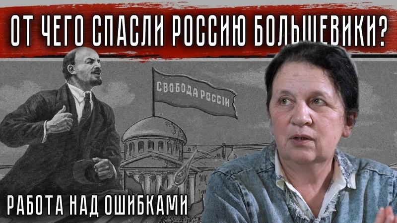 От чего спасли Россию большевики? ЕленаПрудникова Большевики Россия