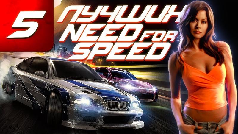 5 лучших частей в серии Need For Speed