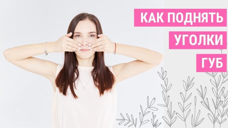 ✅КАК ПОДНЯТЬ УГОЛКИ ГУБ? Опущенные уголки губ | Jenya Baglyk Face School