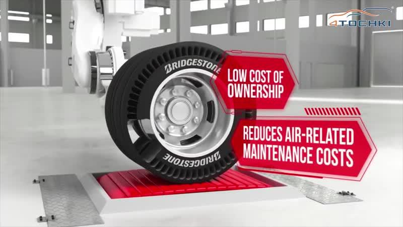 Концептуальные шины Bridgestone Air Free на 4 точки Шины и диски 4точки Wheels Tyres