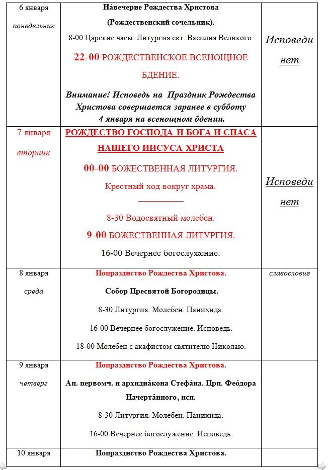 Расписание богослужений на январь 2020 года, изображение №2