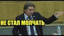 Депутат не стал молчать Страна ЗАГИБАЕТСЯ нищета ПРОЦВЕТАЕТ