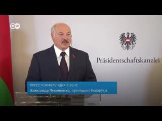 Лукашенко в Вене отвечал на острые вопросы журналистов. Яркие моменты его речи
