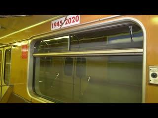 В самарском метро начал курсировать поезд, брендированный в честь 75-летия Великой Победы