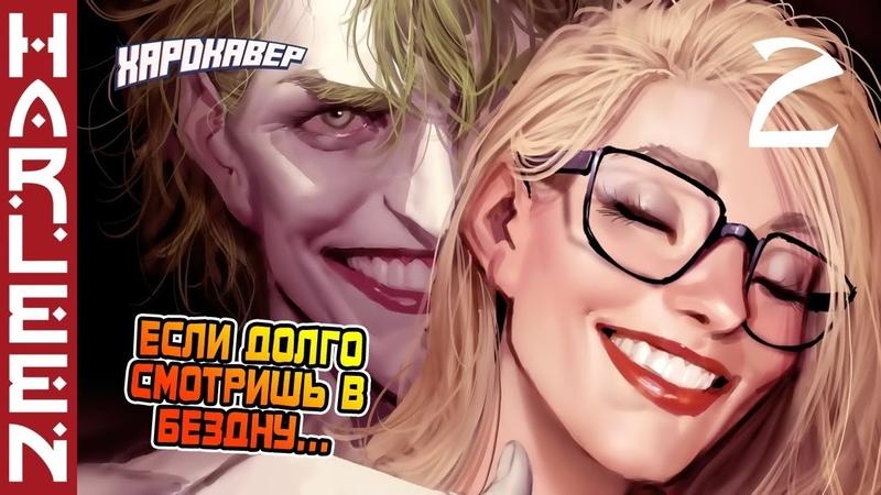 ХАРЛИ КВИНН - Если долго смотришь в БЕЗДНУ... (Harleen 1 / Джокер / ДиСи)