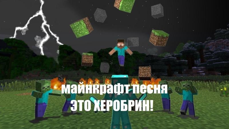 Майнкрафт песня ЭТО ХЕРОБРИН на английском анимация Minecraft song of herobrine animation