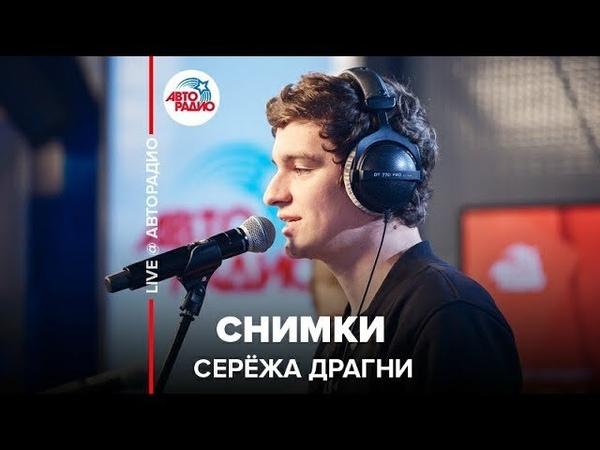 ️ Серёжа Драгни - Снимки (LIVE @ Авторадио)