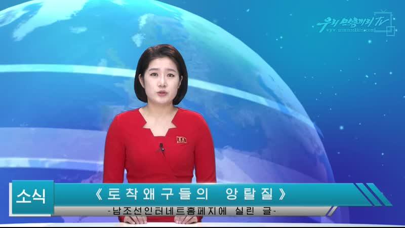 소식 《박근혜 옥중정치는 또 다른 재난 예고》 남조선인터네트신문에 실린 사설 외 1건