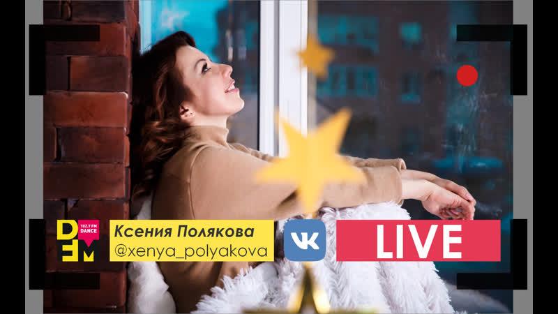 Ксения Полякова в счастливыйчас