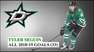 Tyler Seguin (#91) All 33 Goals of the 2018-19 NHL Season