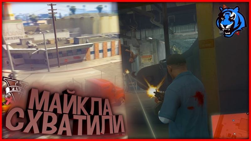Угон гиперкаров с Тревором ➤ Майкла схватили китаёзы Lp GTA 5 2019 38 ● Монтаж