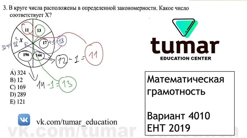 ЕНТ Новый Формат Математическая грамотность 1 20 Вариант 4010 TUMAR Education