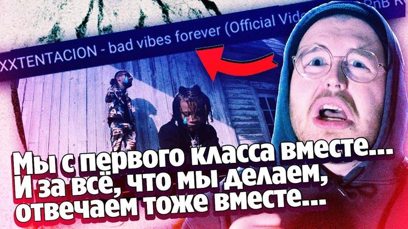 XXXTENTACION - Bad vibes forever РЕАКЦИЯ / Новый альбом XXXTENTACION / PnB Rock / Trippie Redd
