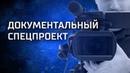 Женщины против мужчин! Документальный спецпроект 18.10.19.