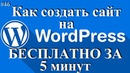 Как создать сайт на Wordpress - создать сайт за 5 минут