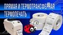 Термотрансферная печать и прямая термопечать