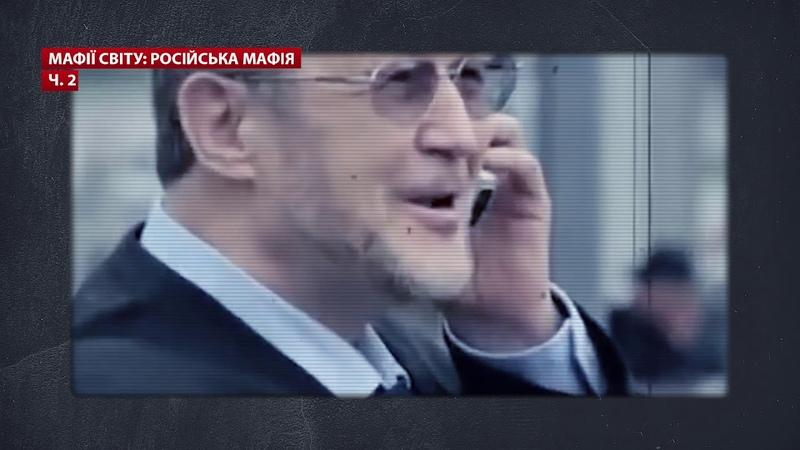 З тракториста у лідера найкровожерливішої банди Росії, частина 2, Мафії світу