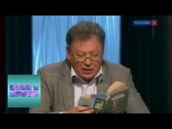 Борис Пастернак. Доктор Живаго / Игра в бисер с Игорем Волгиным / Телеканал Культура