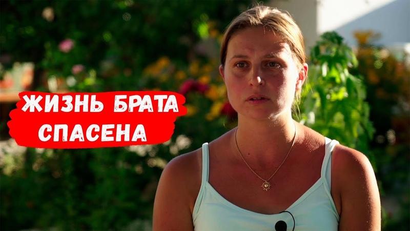 Жизнь брата спасена Юлия Непомнящих Непридуманные истории