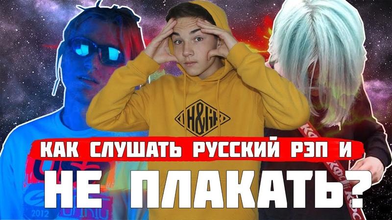 🔥 Как Слушать Русский РЭП и Не ПЛАКАТЬ? l Flexdope, Kush Lovers, 13Kai, Dimebag Plugg, Lida 🤪