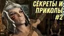 Skyrim ► Секреты и приколы The Elder Scrolls V Скайрим ► 2